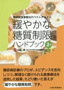 「緩やかな糖質制限」ハンドブック
