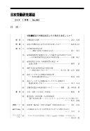 日本労働研究雑誌