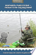 Журналъ рыболова – любителя ощущений. Ловля рыбы на севере Подмосковья