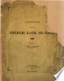 Uppgifter R Rande Stockholms Handel Och Sj Fart 1869 Samlade Af Fing Von Sydow