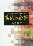 美術の会計