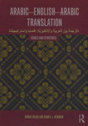 Arabic English Arabic Translation