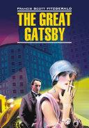 Великий Гэтсби. Книга для чтения на английском языке
