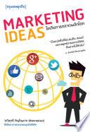 Marketing Ideas ไอเดียการตลาดพลิกโลก