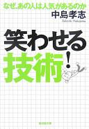 笑わせる!技術(9784331654194)