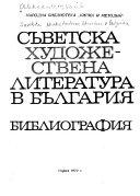 Sŭvetska khudozhestvena literatura v Bŭlgarii︠a︡