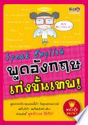 Speak English  book