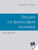 Лекции по философия на езика