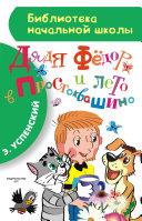 download ebook Дядя Фёдор и лето в Простоквашино pdf epub