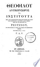 Instituta