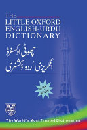 The little Oxford English Urdu dictionary