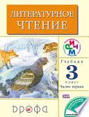 Литературное чтение. 3 класс. В 2 частях. Часть 1: Учебник