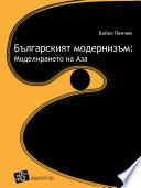 Българският модернизъм: моделирането на Аза