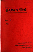 Annual reports of the Primate Research Institute, Kyoto University