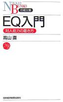 EQ入門 -- 対人能力の磨き方