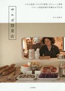 サルボ惣菜店