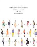 日本のファッションカラー100 -- 流行色とファッショントレンド1945‐2013