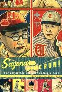 Sayonara Home Run