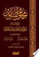مجموعة الفتاوى لشيخ الإسلام تقي الدين أحمد بن تيمية الحرّاني