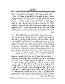 download ebook تفسير الشعراوي - 7 pdf epub