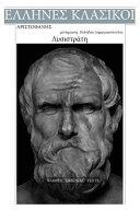 Aristophanes  Lysistrate