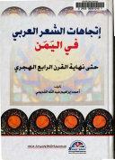 اتجاهات الشعر العربي في اليمن
