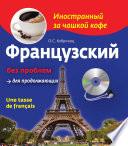 Французский без проблем для продолжающих / Une tasse de français (+MP3)
