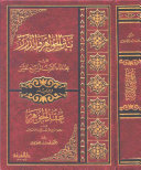 download ebook نثر الجواهر والدرر في علماء القرن الرابع عشر - وبذيله عقد الجوهر في علماء الربع الأول من القرن الخامس عشر pdf epub