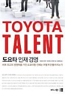 toyota talent hardcover