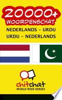 20000+ Nederlands - Urdu Urdu - Nederlands woordenschat