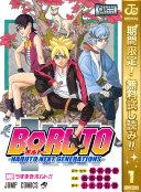 BORUTO NARUTO NEXT GENERATIONS                          1