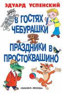 download ebook В гостях у Чебурашки. Праздники в Простоквашино (сборник) pdf epub