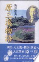 原三渓物語