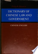 Dictionary of Chinese Law and Government  Chinese English