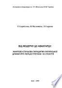 Від Модерну До Авангарду: Жанрово-стильова Парадигма Української Драматургії Першої Третини Хх Століття