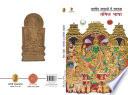 Bhartiya Bhashaon Mein Ramkatha(Tamil Bhasha)