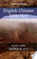 English Chinese Bible No7