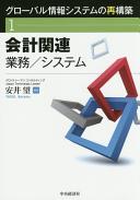 会計関連業務/システム