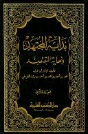 Bidāyat al-mujtahid wa-nihāyat al-muqtaṣid