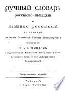 Russisch-deutsches und deutsch-russisches Handwörterbuch