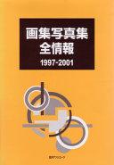 画集写真集全情報 1997-2001