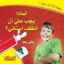 download ebook لماذا يجب علي أن أنظف أسناني؟ pdf epub