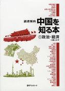 中国を知る本 1 政治・経済