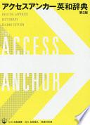 アクセスアンカー英和辞典 第2版