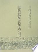 近代歌舞伎年表京都篇