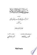 سير أعلام النبلاء - ج 16