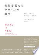 世界を変える「デザイン」の誕生