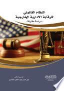 النظام القانوني للرقابة الإدارية الخارجية