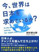今、世界は日本を求めているか?