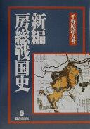 新編房総戦国史